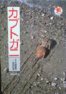 090723 カブトガニ山陽.jpg