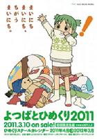 101218 よつばとひめくり2011.jpg