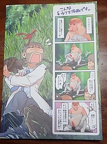 いきものずかんunreleased1_表4.JPG