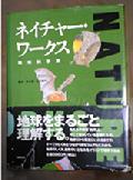 ネイチャーワークス120.jpg