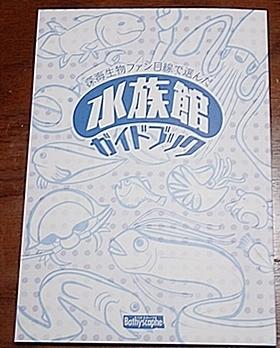 ファン目線水族館ガイドブック.JPG