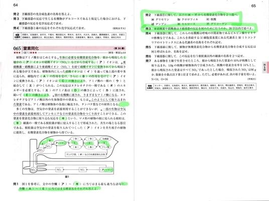 生物問177_p064-065_マーカー-horz.jpg