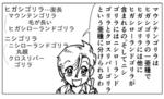 秘密のレプタイルズ_美可理ゴリラ語り.jpg