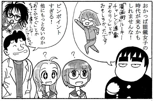 moebio130214 いきものずかん1koma.jpg