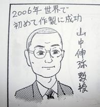 121009 山中教授in単行本.JPG