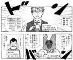 160211ゆうきゆう&松駒1.png