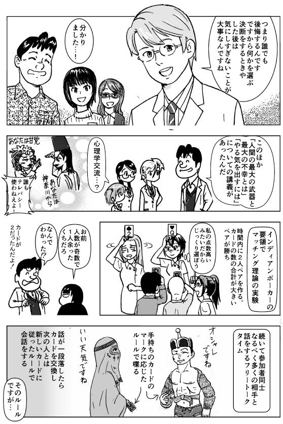 「ゆうきゆう」オフ会p3.png