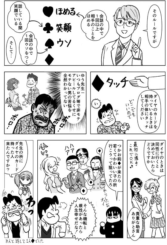 「ゆうきゆう」オフ会p4改.png