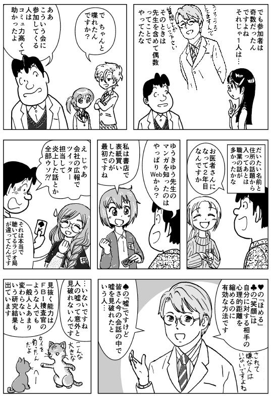 「ゆうきゆう」オフ会p5.png