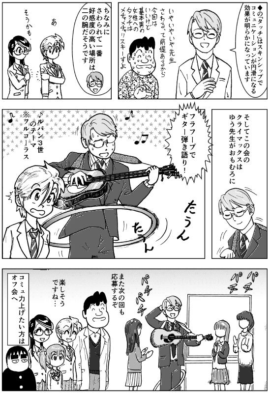 「ゆうきゆう」オフ会p6.png