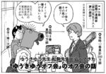 ゆうきゆう&松駒1-2.png