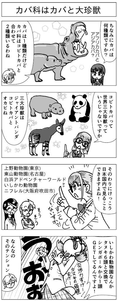 キリンは4種-5-カバとコビトカバ.png