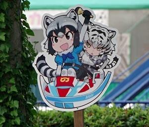 東武動物公園アライさん&ホワイトタイガー看板.JPG