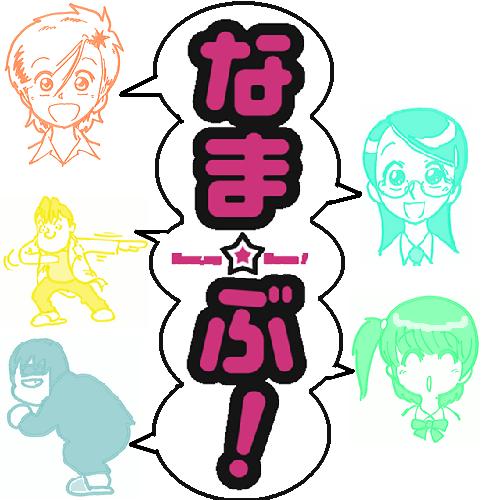 20110101 なま☆ぶ!5人.png