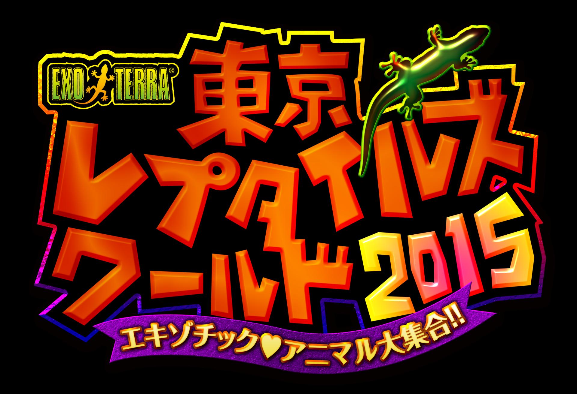 レプタイルズ2015_logo.png