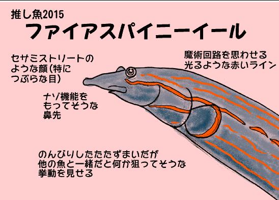 2015推し魚ファイアスパイニーイール.png