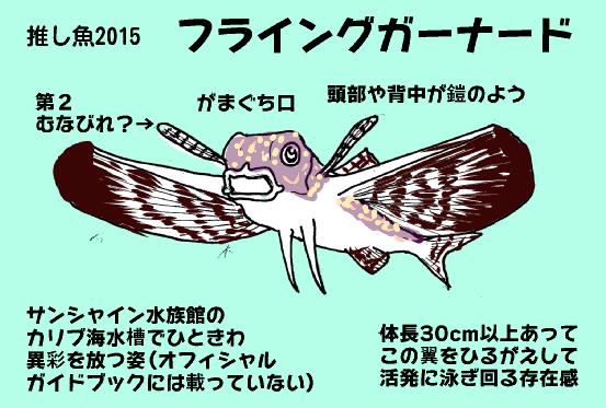 2015推し魚フライングガーナード.png