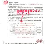 大森徹117講_p590生活形スペクトル.jpg