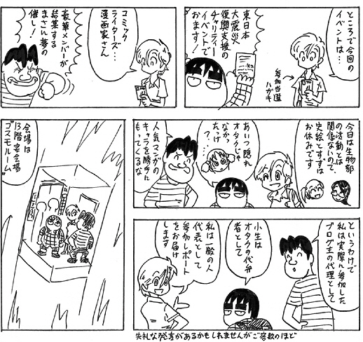 110624 コミライ∞_01-2.jpg