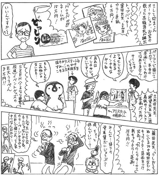 110628 コミライ∞_03-2.jpg
