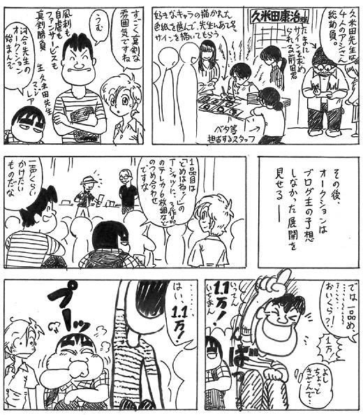 110630 コミライ∞_04-2.jpg