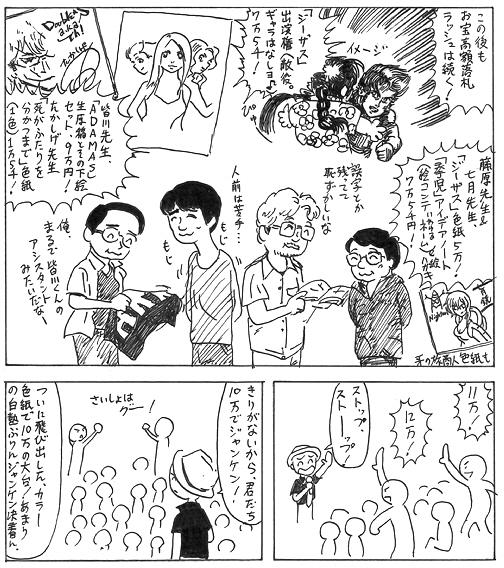 110704 コミライ∞_05-2.jpg