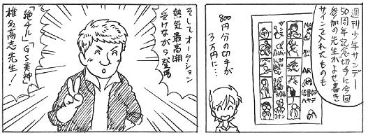 110708 コミライ∞_06-1.jpg