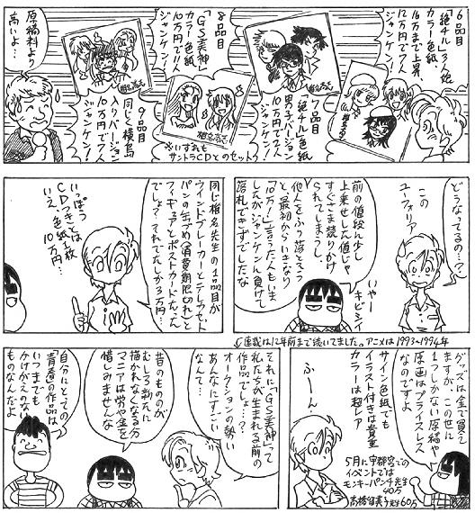 110708 コミライ∞_06-2.jpg