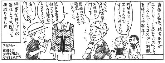 110713 コミライ∞_08-1.jpg