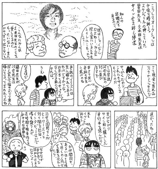 110713 コミライ∞_08-2.jpg