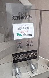 150720 錯覚01.JPG