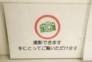150720 錯覚02 撮影可.JPG