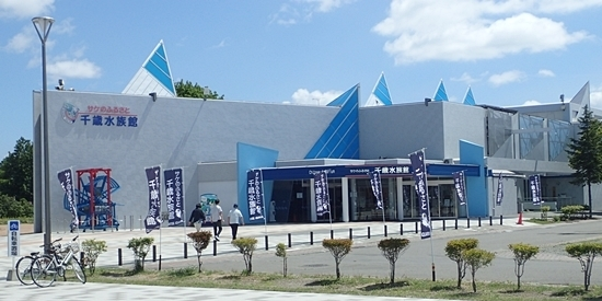 160726 千歳水族館02 外観.JPG