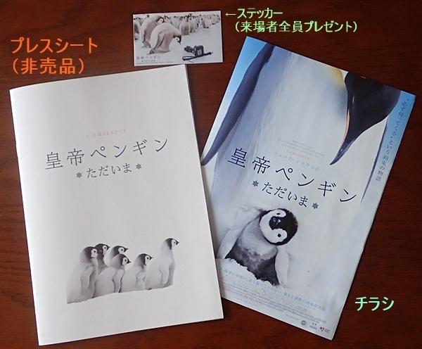 1807サンシャイン水_皇帝ペンギン10プレスシート等.JPG