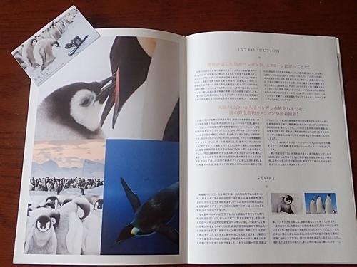 1807サンシャイン水_皇帝ペンギン11プレスシート.JPG