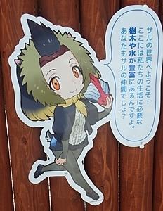 190114 1805 東武zoo フレンズパネル_マンドリル.JPG