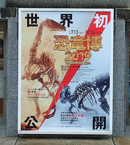 1907科博_恐竜博2019_00 o(1)恐竜博2019看板.JPG