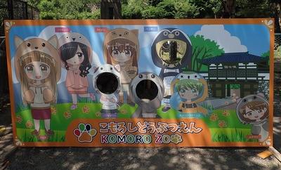 190825 小諸市zoo29_0817o (39)キャラクター顔はめ看板.JPG