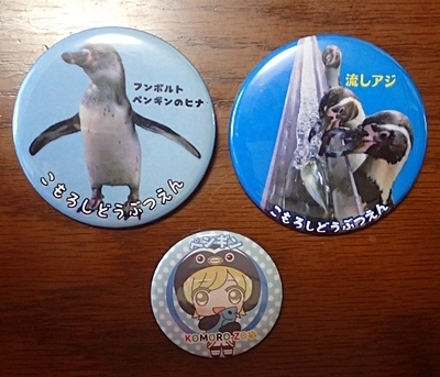 190825 小諸市zoo31_0817 (190)缶バッヂ購入.JPG
