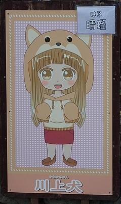 190825 小諸市zoo62_0817o (234)川上犬_キャラクター.JPG