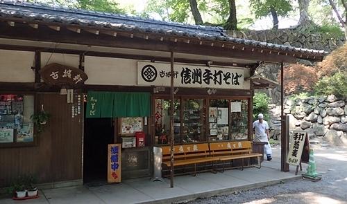190825 小諸市zoo80_0817 (31)おそば屋_古城軒.JPG