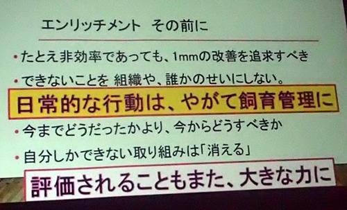 191208エンリッチメント大賞039_1207  (147)スライド_大森山動物園_トナカイ_結論.JPG