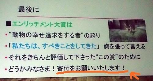 191208エンリッチメント大賞039_1207  (148)スライド_大森山動物園_トナカイ_結論.JPG