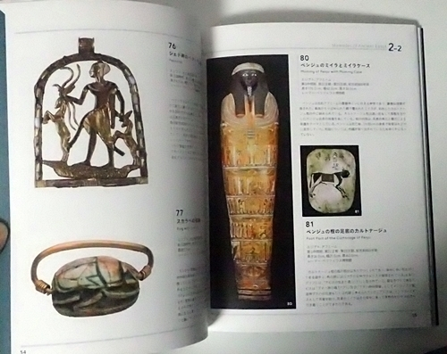 191215科博ミイラ展81_図録 (2).JPG