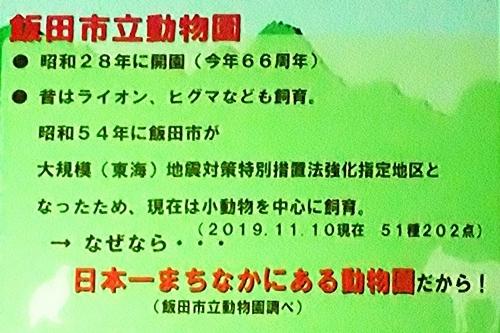 191231エンリッチメント大賞160_1207 (222)スライド_飯田市立動物園.JPG