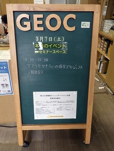 200311-2 マナティ0307R (35)看板.JPG