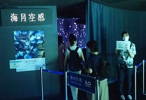 200711サンシャイン水_02_o (11)海月空感_入口.JPG