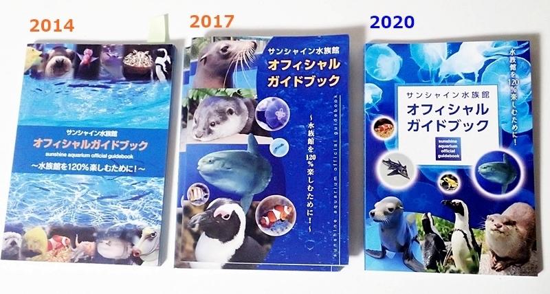 200711サンシャイン水_81_o (139)ガイドブック新旧.JPG