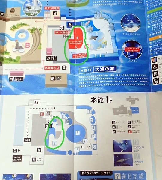 200711サンシャイン水_84_o (142)パンフレット新旧.JPG