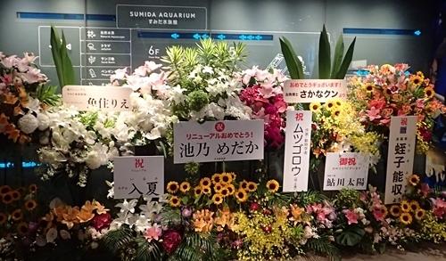 200725_002_すみだ水o (13)お祝いの花.JPG